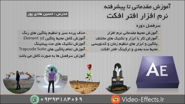 آموزش فارسی مقدماتی تا پیشرفته در افتر افکت
