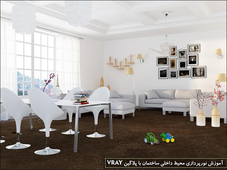 آموزش نورپردازی Vray در 3d Max