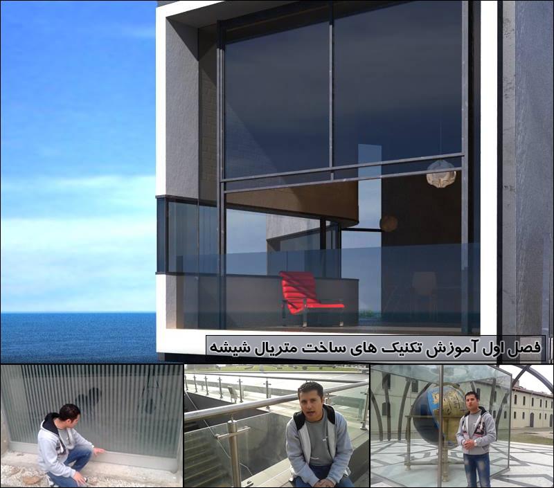 آموزش ساخت شیشه در 3d Max