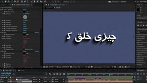 آموزش ساخت نوشته فارسی در نرم افزار افتر افکت