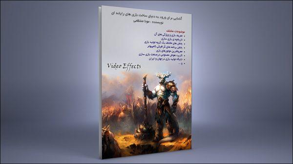 کتاب آموزش ساخت بازی کامپیوتری