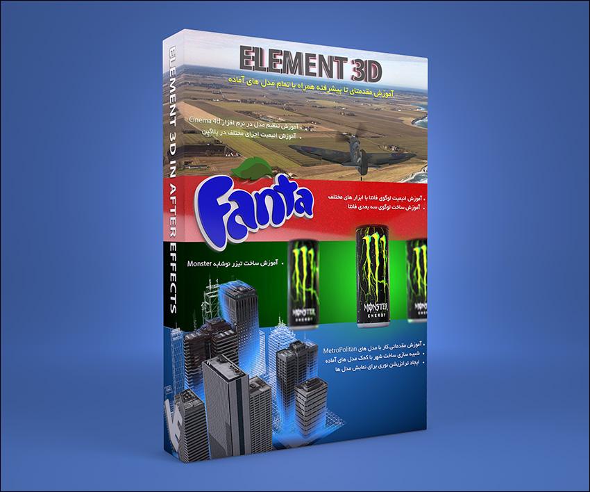 آموزش مقدماتی تا پیشرفته پلاگین Element 3d