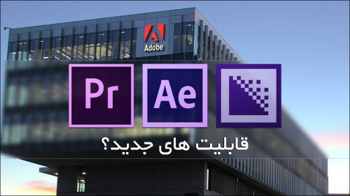 Adobe Feature Software