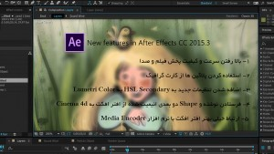 New features in After Effects CC 2015.3