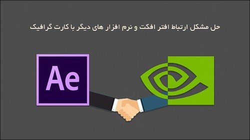 After Effects Link GPU