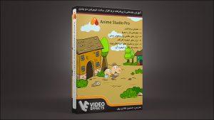 آموزش فارسی نرم افزار Anime Studio