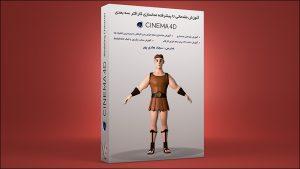 آموزش فارسی مدلسازی کاراکتر در Cinema 4d
