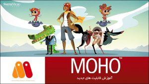 آموزش قابلیت های جدید نرم افزار Moho 12