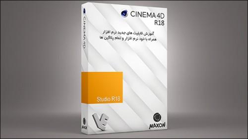 آموزش کامل نرم افزار Cinema 4d R18