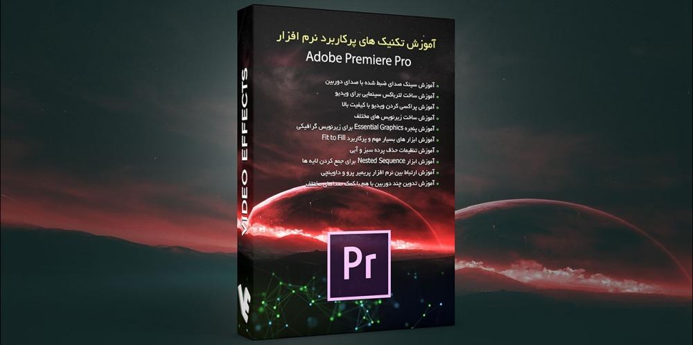 آموزش فارسی تکنیک های مهم نرم افزار پریمیر پرو Premiere Pro