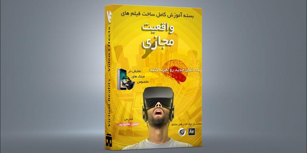 بسته آموزش ساخت و ویرایش فیلم های VR واقعیت مجازی