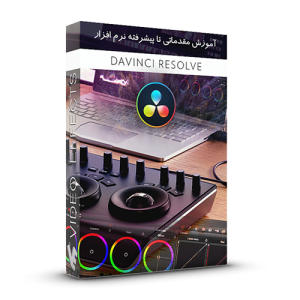 Tutorial Davinci Resolve Studio