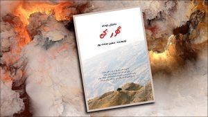 کتاب حسین هادی پور