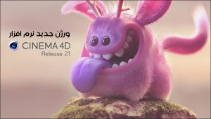 Software Cinema 4d R21
