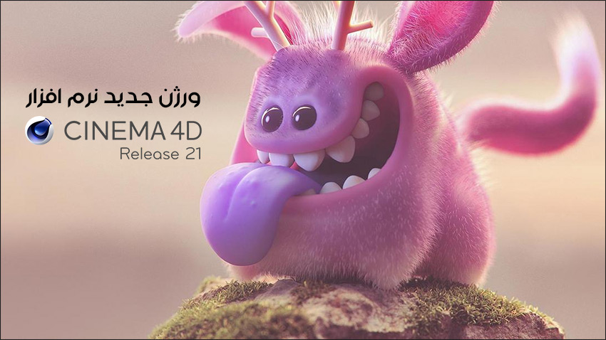 Software Cinema 4d R21