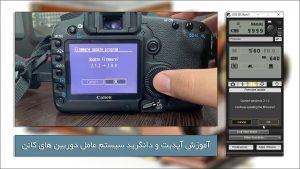 آموزش آپدیت و Downgrade دوربین کانن