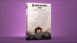 دانلود و آموزش نرم افزار Mocha Pro 2021