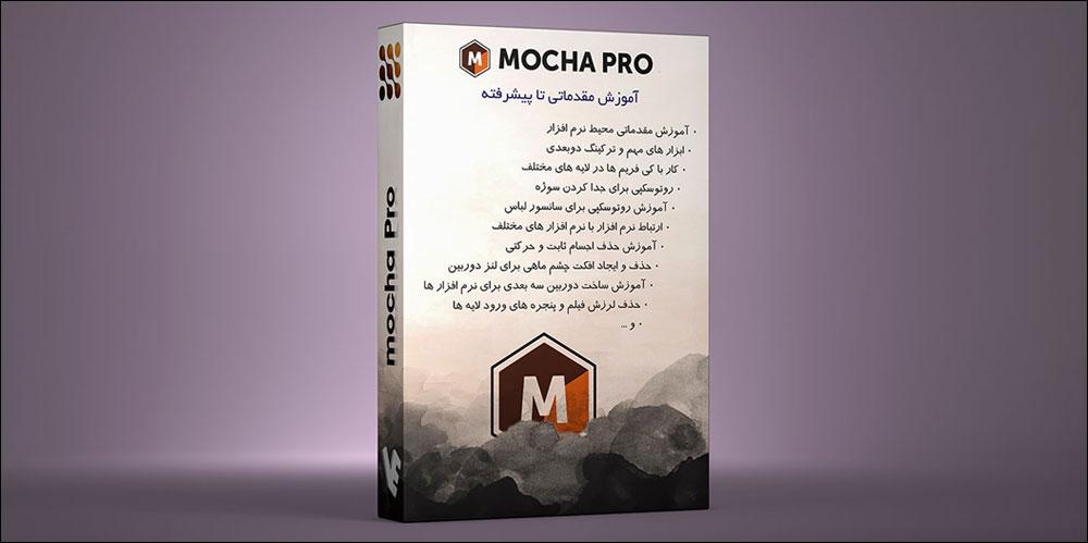Mocha-Pro-Slider-Tutorial