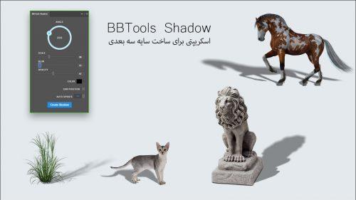 دانلود پلاگین BBTools Shadow برای Photoshop فتوشاپ