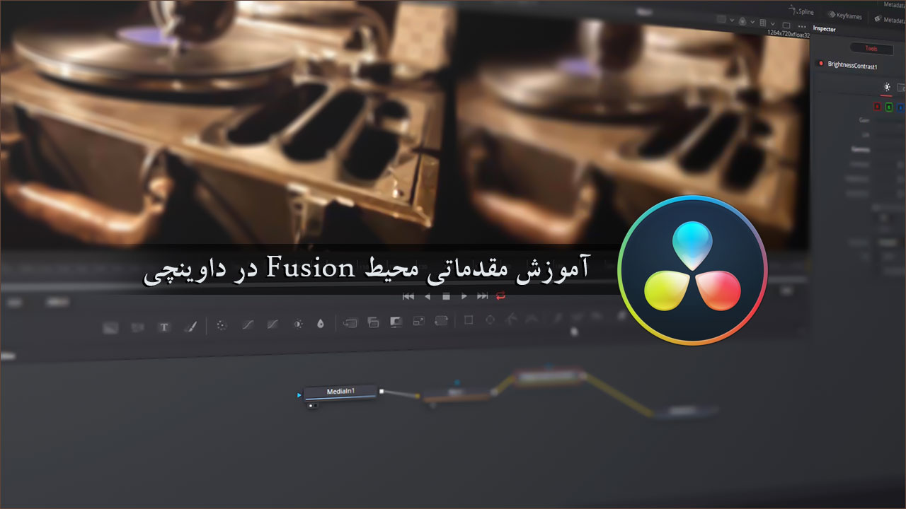 Tutorial Introduction Fusion In Davinci