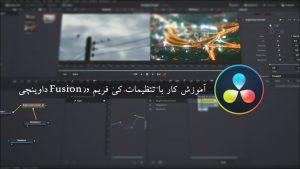 آموزش فارسی نرم افزار Davinci Resolve