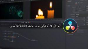 آموزش فارسی و کامل نرم افزار داوینچی