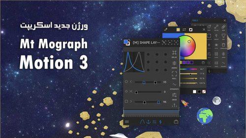 دانلود و کرک اسکریپت Mograph Motion V3