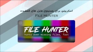 آموزش جستجوی فایل های گمشده در افتر افکت
