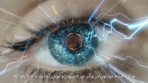 چشم شما در برابر نور کامپیوتر و موبایل