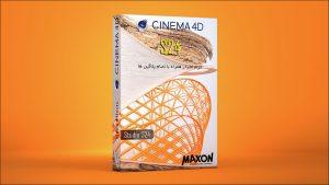 دانلود نرم افزار Maxon Cinema 4d S24 همراه با کرک