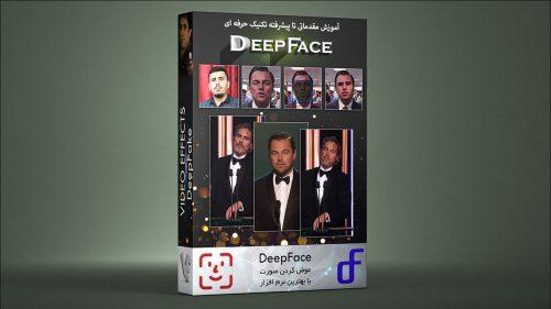 دانلود و آموزش فارسی نرم افزار DeepFaceLab عوض کردن صورت انسان