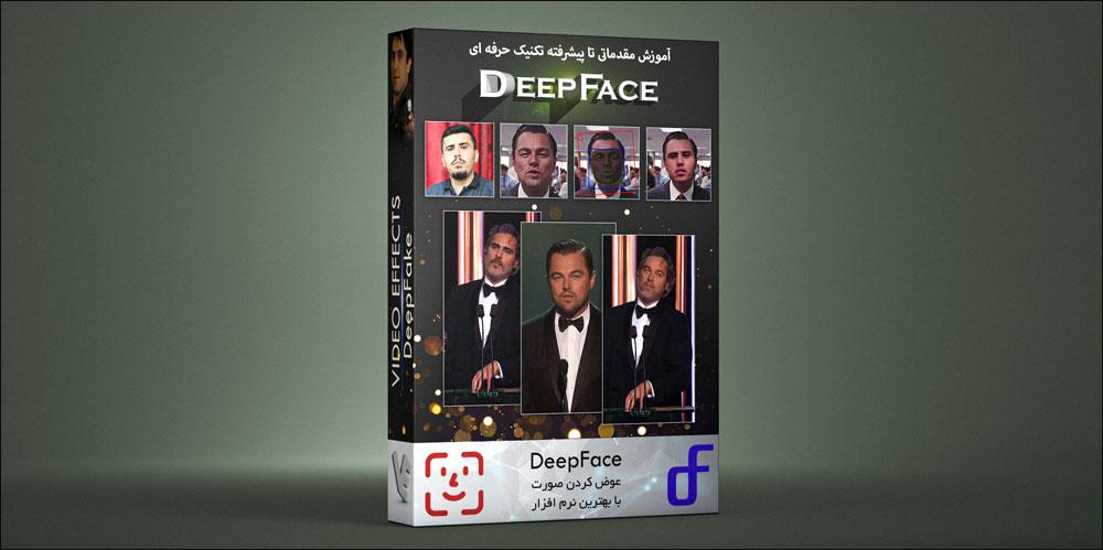 آموزش فارسی نرم افزار DeepFaceLab برای عوض کردن صورت