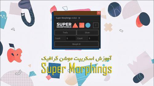دانلود و آموزش اسکریپت Super Morphings در افترافکت
