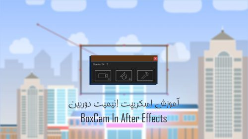 Tutorial Boxcam Script In After Effects