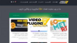 وبسایت ویدیو افکت - پلاگین و اسکریپت های افتر افکت و پریمیر پرو
