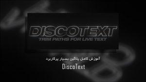 دانلود و آموزش پلاگین Discotext برای افتر افکت