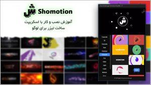 دانلود و آموزش اسکریپت ساخت تیزر لوگو Shomotion در افتر افکت