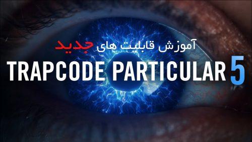 آموزش قابلیت های جدید پلاگین Trapcode Particular V5