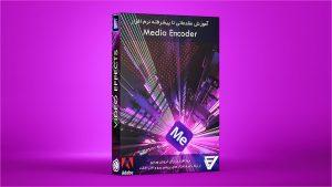 آموزش کامل و فارسی نرم افزار Media Encoder خروجی در افتر افکت