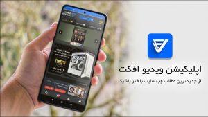 دانلود اپلیکیشن وب سایت ویدیو افکت