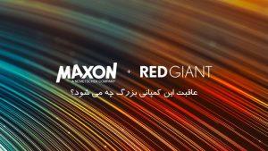 کمپانی بزرگ RedGiant توسط Maxon خریداری شده