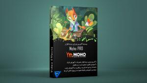 دانلود نرم افزار Moho Pro V13.5 همراه با کرک