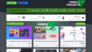 وب سایت ویدیو پروژه دانلود انواع پروژه های آماده