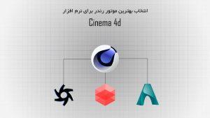 دانلود بهترین موتور رندر برای نرم افزار Cinema 4d