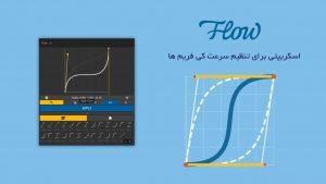 دانلود اسکریپت Flow با کرک در افتر افکت
