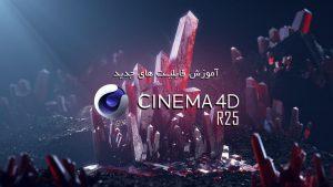 آموزش فارسی Cinema 4d R25