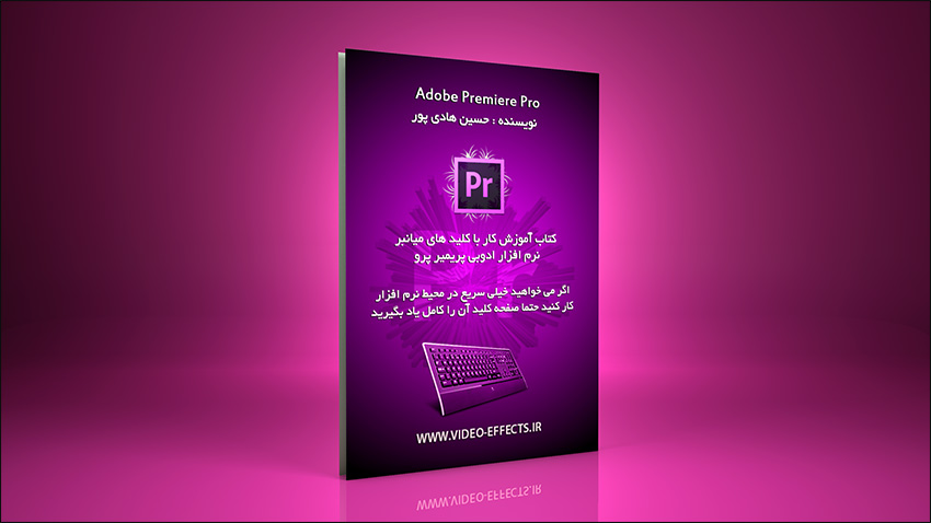 کتاب آموزش فارسی نرم افزار Premiere Pro