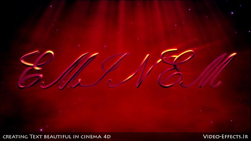 ایجاد نوشته ای زیبا در نرم افزار Cinema 4d
