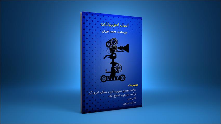 کتاب آموزش کامل کار با دوربین ها