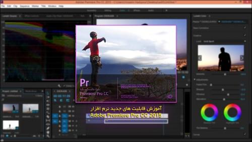 آموزش فارسی قابلیت های جدید Premiere Pro CC 2015
